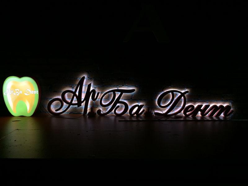 «ArBa дент»