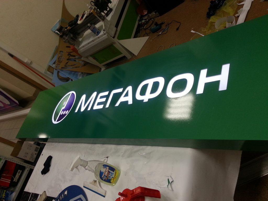 Композитный световой короб 'Мегафон'