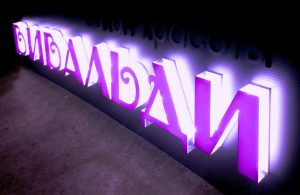 Световые объемные буквы «Вивальди»