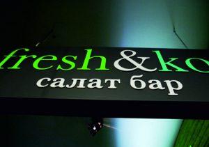 Cветовой короб 'Fresh&Ko'