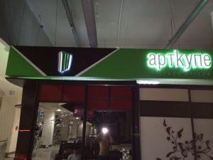 Буквы с контражурной подсветкой «АртКупе»