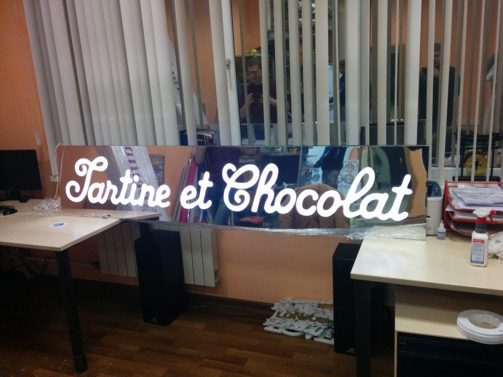 Композитный короб 'Fartine et Chocolat'
