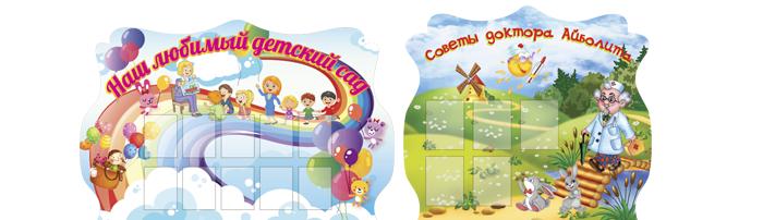Информационные стенды для детей