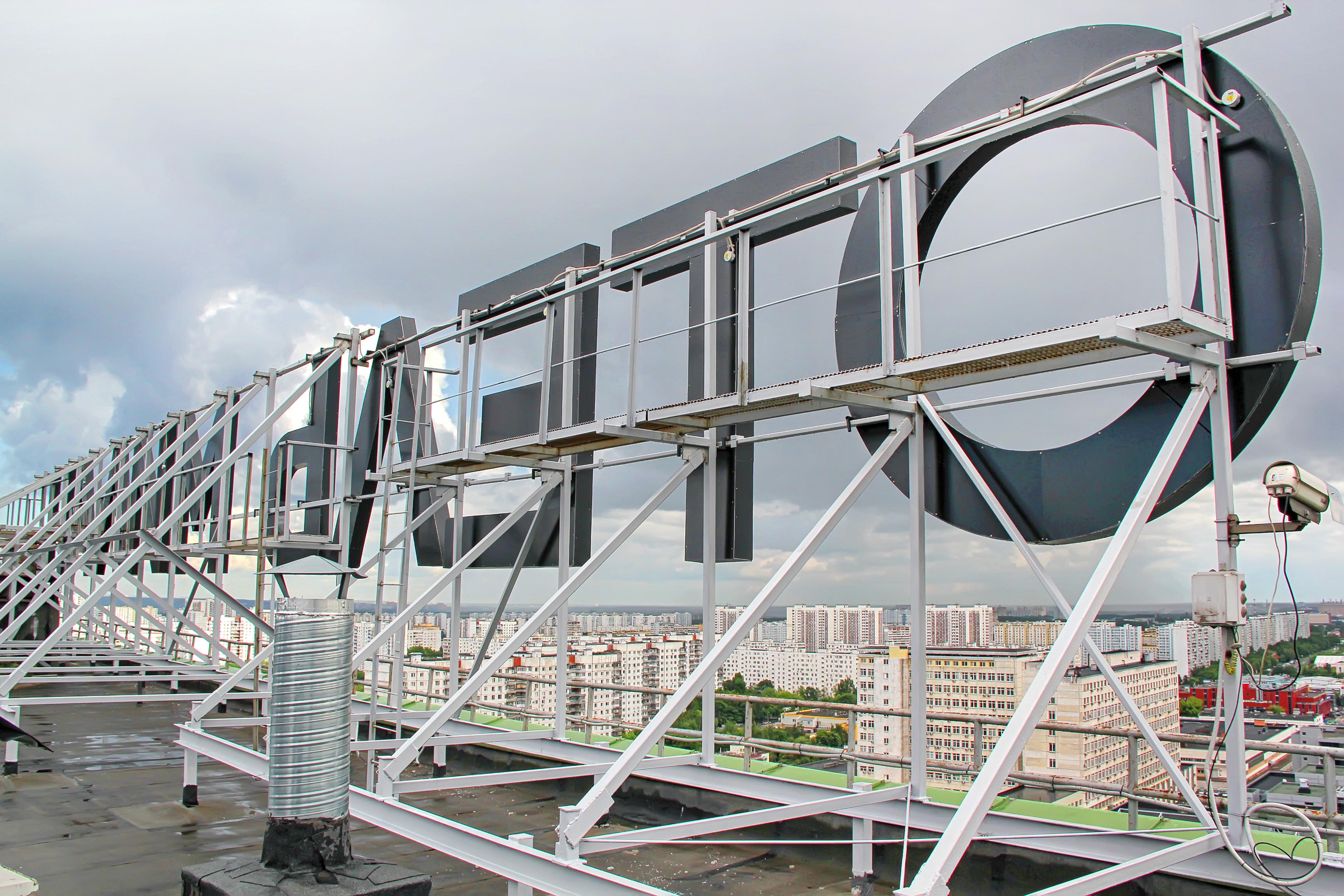 Крышная установка из металла