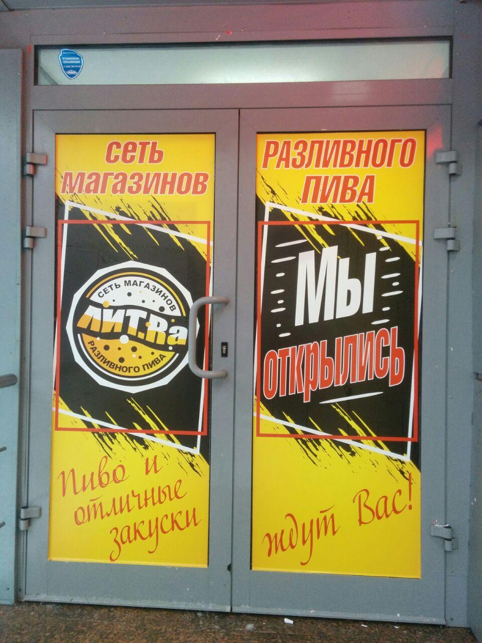 Плоттерная резка наклеек на двери пивного магазина