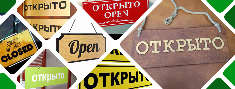 Таблички «Открыто - Закрыто»