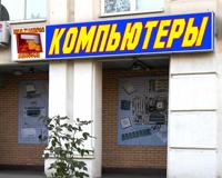 Рекламный короб для магазина компьютеров